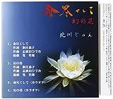 Jun Kitagawa - Inochi Tsukushite / Maboroshi No Hana [Japan CD] YZCR-15005