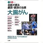 名医が語る最新・最良の治療 大腸がん―あなたに合ったベストな治療法が必ず見つかる!! (ベスト×ベストシリーズ)