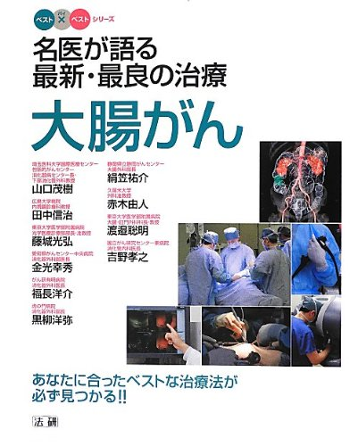Download Colorectal cancer: current treatment, best good doctor talks about (best ?best series) (2012) ISBN: 4879548537 [Japanese Import] pdf