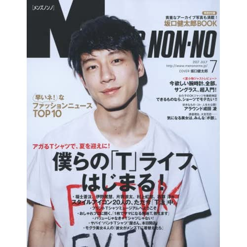 MEN'S NON-NO 2017年7月号 表紙画像