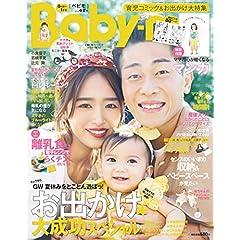 Baby-mo 最新号 サムネイル