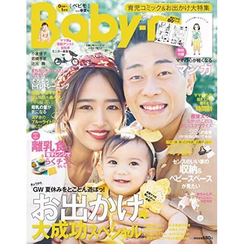 Baby-mo 2019年4月号 画像
