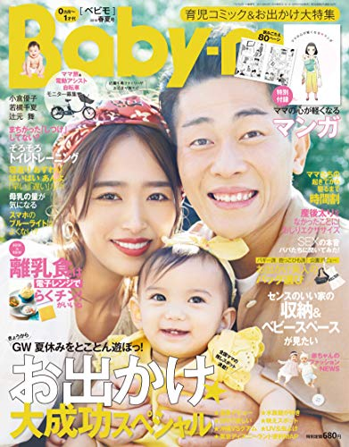 Baby-mo 2019年4月号 画像 A