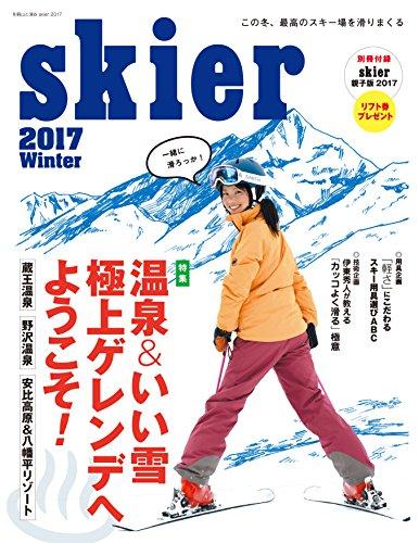 skier2017 温泉&いい雪 極上ゲレンデへようこそ! 別冊付録 skier2017親子版 (別冊 山と溪谷)