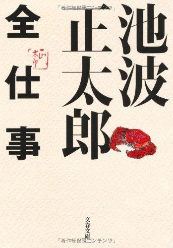 池波正太郎全仕事 (文春文庫)