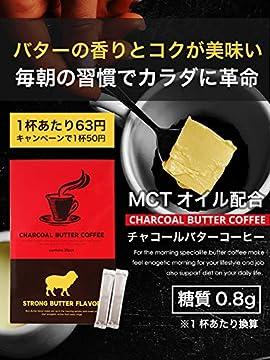 MCTオイル 配合 バターコーヒー 低糖質(1.3g×30包) ローカーボ チャコールバターコーヒー… (スタンダード)