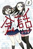会話(1) (講談社コミックス)