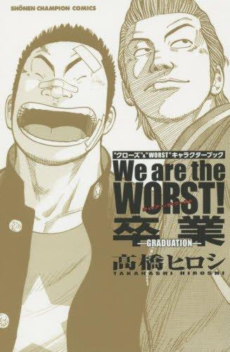 """We are the WORST!卒業 -GRADUATION- """"クローズ""""&""""WORST""""キャラクターブック"""