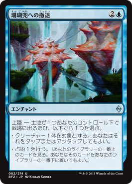 Magic: the Gathering / Retreat to Coralhelm(082) - Battle for Zendikar / A Japanese Single individual Card
