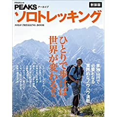 PEAKS アーカイブ 最新号 サムネイル