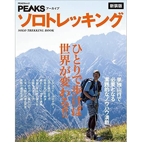 PEAKS アーカイブ 表紙画像