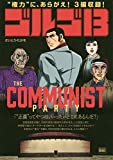 ゴルゴ13 THE COMMUNIST PARTY (My First Big)