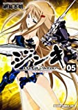 Jinki Extend-? Rireishon? 5 (Dragon Comics Age) (2012) ISBN: 4047127833 [Japanese Import]