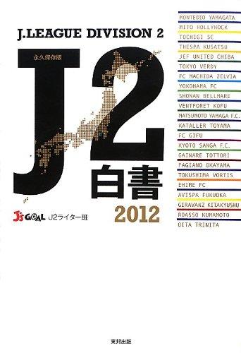 J2白書 2012