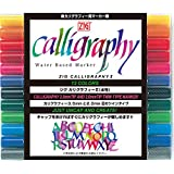 Kuretake ZIG Calligraphy Pens, 12 Colors set, 2mm. 3.5mm Dual Tip Markers, AP-Certified, No mess, Photo-Safe, Acid Free, Lightfast, Odourless, Xylene Freeing, For Beginners, Made in Japan