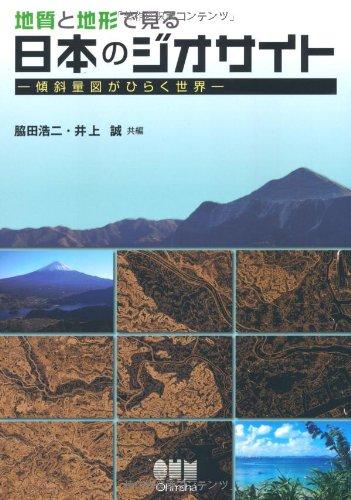 地質と地形で見る日本のジオサイト—傾斜量図がひらく世界—