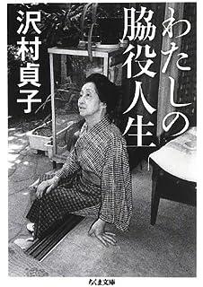貝のうた (新潮文庫) | 沢村 貞...