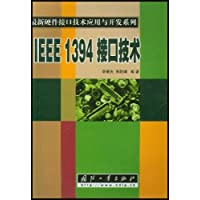 IEEE1394接口技術