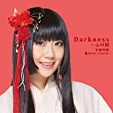 DARKNESS-KOKORO NO YAMI (RUKA SAKURABA VERSION RED)(+goods)(regular)