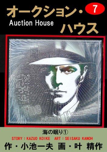 オークション・ハウス 7 (グループゼロ)