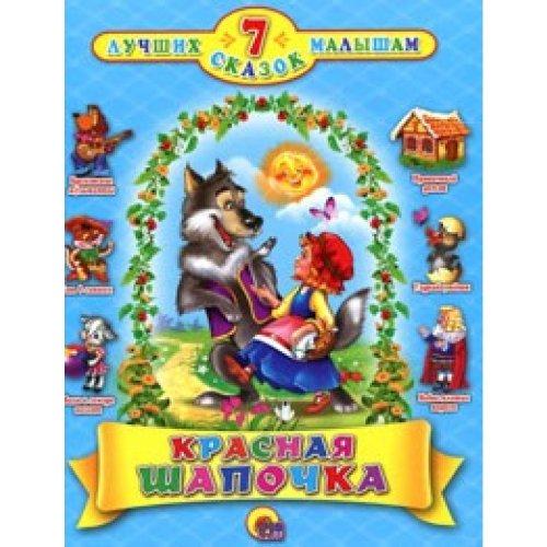 7 stories. Little Red Riding Hood / 7 skazok. Krasnaya shapochka ebook