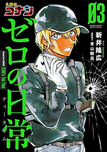 名探偵コナン ゼロの日常 (3) (少年サンデーコミックススペシャル)