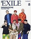 月刊EXILE (エグザイル) VOL.137 2019年 8月号 [雑誌]