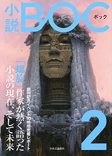 小説 - BOC - 2