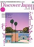 Discover Japan(ディスカバージャパン) 2018年 11月号(特集:ミュージアムへ行こう! )