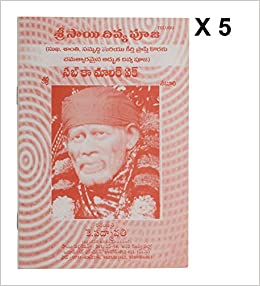 Buy Sri Sai Divya Pooja Book, Pack of 5 (Telugu) Book Online at Low