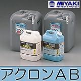 MIYAKI アクロンAB [A液4L+B液4Lセット] ミヤキ 古家あく洗い 汚れ落とし シミ 手垢(手アカ) トノコ 灰汁(アク)