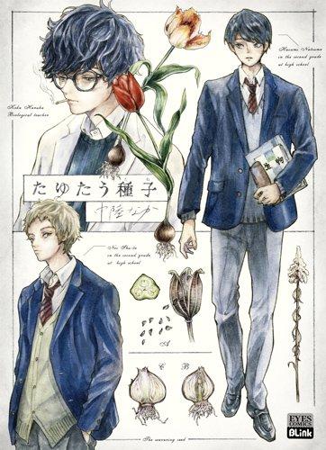 たゆたう種子 (アイズコミックス)