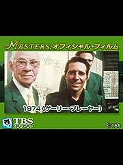 マスターズ・オフィシャル・フィルム1974