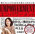 エンパワーメント 働くミレニアル女子が身につけたい力