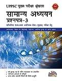 UPPSC- Samanya Adhyayan (General Studies) Paper III (Hindi)