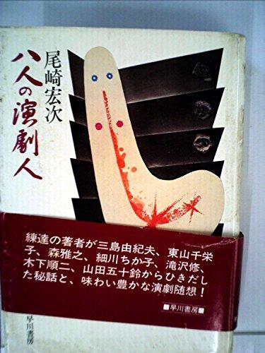 八人の演劇人 (1984年)