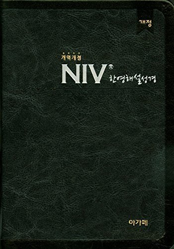 Niv Korean English Study Bible (2015)(index)(med) by Niv