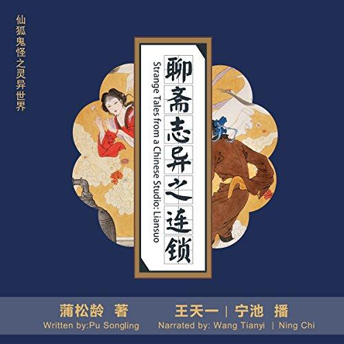 聊斋志异之连锁 - 聊齋誌異之連鎖 [Strange Tales from a Chinese Studio: Liansuo] (Audio Drama)
