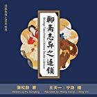 聊斋志异之连锁 - 聊齋誌異之連鎖 [Strange Tales from a Chinese Studio: Liansuo] (Audio Drama) Audiobook by  蒲松龄 - 蒲松齡 - Pu Songling Narrated by  王天一 - 王天一 - Wang Tianyi,  宁池 - 甯池 - Ning Chi