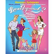 Vals gormonov 2. Devochka, devushka, zhenshchina - muzhskaya partiya