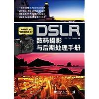DSLR數碼攝影與后期處理手冊