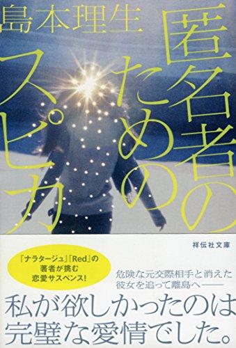 匿名者のためのスピカ (祥伝社文庫)