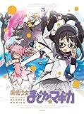 魔法少女まどか☆マギカ 5 【完全生産限定版】 [Blu-ray] -