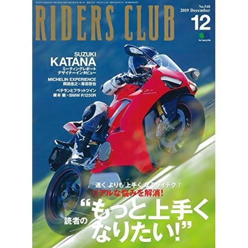 RIDERS CLUB 表紙画像