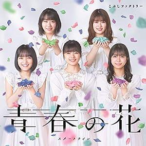 青春の花/スタートライン【初回生産限定盤A】
