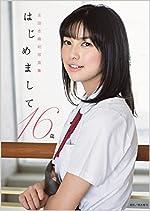 玉田志織 ファースト写真集 『 はじめまして 16歳 』   橋本 雅司