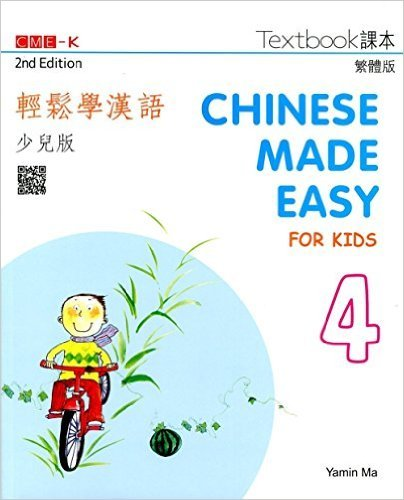 Download Chinese Made Easy for Kids Textbook 4 (2nd Ed.) - Traditional (English and Chinese Edition) PDF