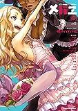メバエ vol.2 (ヤングキングコミックス)