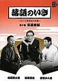 落語のいき 第4巻 長屋噺編 (小学館DVD BOOK)
