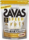 ザバス タイプ2 スピード バニラ味 【55食分】 1,155g